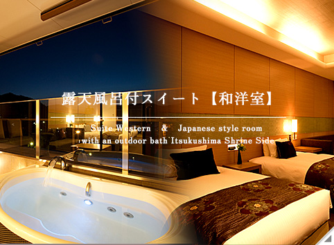 Suite Western & Japanese style room with an outdoor bath Itsukushima Shrine Side
